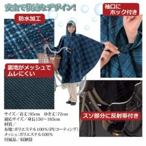 DXレインポンチョ 489-NE 【 1個 】 雑貨 レジャー 自転車 レインウェア レインコート