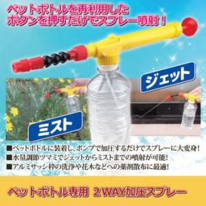 ペットボトル専用 2WAY 加圧 スプレー PSY-0123C 【 5個セット 】 生活雑貨 日用品 掃除用品 噴霧 スプレー 洗う 掃除