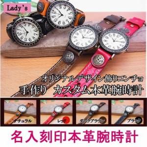名入れ本革腕時計(レディース メンズ ペア 牛革 レザー プレゼント):ユニセックス(男女兼用)デザインコンチョブラックペゼル