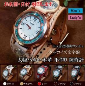名入れ本革腕時計(レディース メンズ ペア 牛革 レザー プレゼント):ユニセックス 天然石 誕生石 4月 パワーストーン ターコイズ