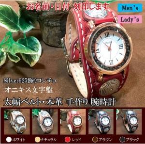 名入れ本革腕時計(レディース メンズ ペア 牛革 レザー プレゼント):ユニセックス 天然石 誕生石 8月 パワーストーン オニキス