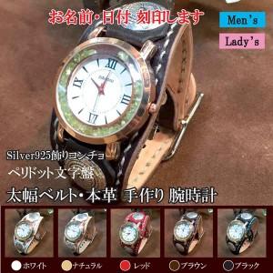 名入れ本革腕時計(レディース メンズ ペア 牛革 レザー プレゼント):ユニセックス 天然石 誕生石 8月 パワーストーン ペリドット
