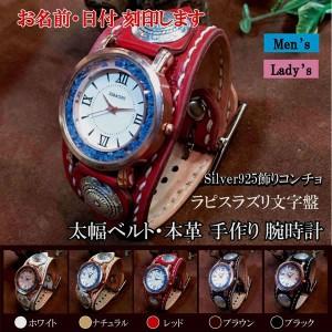 名入れ本革腕時計(レディース メンズ ペア 牛革 レザー プレゼント):ユニセックス 天然石 誕生石 9月 パワーストーン ラピラズリ
