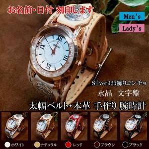 名入れ本革腕時計(レディース メンズ ペア 牛革 レザー プレゼント):ユニセックス 天然石 誕生石 4月 パワーストーン 水晶