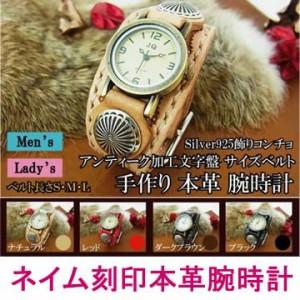 名入れ本革腕時計(レディース メンズ ペア 牛革 レザー プレゼント):ユニセックス(男女兼用)アンティーク文字盤