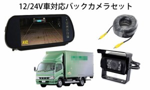 12/24V対応バックカメラセット 重機、バス、トラック 7インチ高輝度ルームミラー 20mケーブル付き 防水赤外線ナイトビジョンLCD700HSET