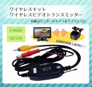ワイヤレスキット バックカメラ等の配線取り回し不要にする バックカメラなどに 2.4GHz ワイヤレスビデオトランスミッター wbt100