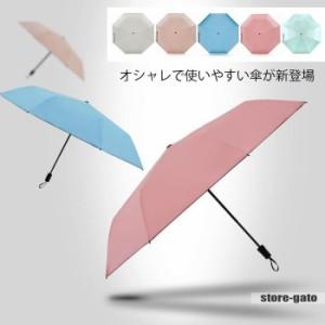 日傘 折りたたみ 晴雨兼用 UV対策 無地 レディース 紫外線カット 婦人 女性 ギフト 8本骨 軽い 雨傘 3段 耐風傘 撥水傘 遮光 純色 かさ