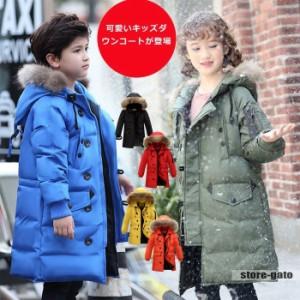 子供服 キッズダウンコート 女の子ダウンジャケット 130cm キッズ防寒コート 140cm 120cm 男の子ダウンコート 170cm 冬ダウンコート 150