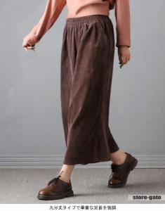 レディース キュロット 九分丈 ワイドパンツ ガウチョパンツ コーデュロイ キュロットパンツ ポケット付き キュロットスカート 女性用