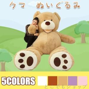 テディベア クマのサイズ130cm ラブハート くま クリスマスプレゼント 動物お誕生日