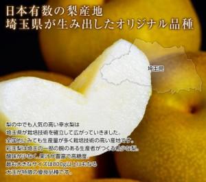 梨 ナシ なし 送料無料 埼玉県産 「彩玉梨」 約2キロ (3〜7玉) ※常温または冷蔵
