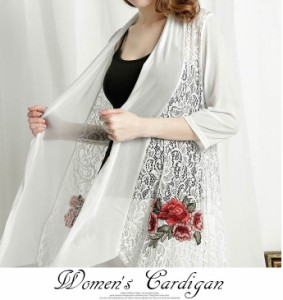エレガント 大きいサイズ レディース 薔薇 刺繍 レース ロング カーディガン ガウン 羽織 セクシー