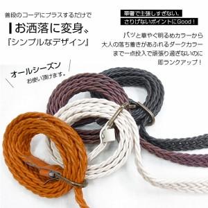 レディース ベルト 編み込みベルト メッシュベルト フリーサイズ ブラウン ブラック ホワイト