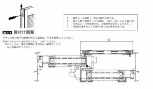 網戸 M型 (一般用)サイズオーダー 網戸外れ防止機能付き [幅:731〜866mm×高さ:1856mm〜2055mm]