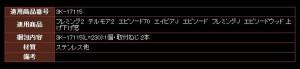 【YKK AP メンテナンス部品】 内倒しアーム (HH-3K-17115-230)