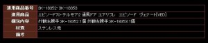 【YKK AP メンテナンス部品】 障子ストッパー錠 (HH-3K-18352)