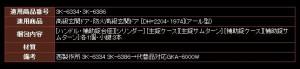 【YKK AP メンテナンス部品】 サムラッチハンドル錠セット (HH-J-0235)