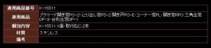 【YKK AP メンテナンス部品】 グレモン受 (HH-J-0354)