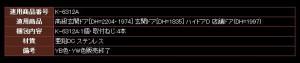 【YKK AP メンテナンス部品】 フランス落し (HH-J-0375)