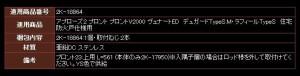 【YKK AP メンテナンス部品】 フランス落し (HH-J-0729A2)