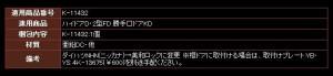【YKK AP メンテナンス部品】 ドアクローザ (HH-K-11432)