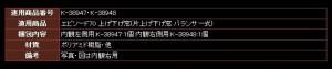 【YKK AP メンテナンス部品】 内倒しロック (HH-K-38947)