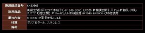 【YKK AP メンテナンス部品】 上戸車 (HH-T-0015)