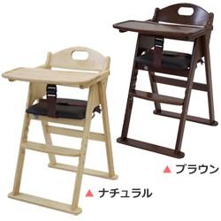 送料無料 木製ワイドハイチェア ステップ切り替え 折り畳み式 カトージ Katoji