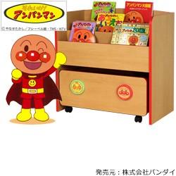 送料無料 アンパンマン おもちゃもしまえる絵本ラック APM-7075BS 【当店のみ限定販売】 バンダイ 日本製