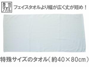 【日本製】フェイスタオルより幅が広く丈が短め!特殊サイズのタオル(約40×80cm)1125g[300匁]