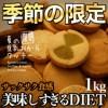 【夏の豆乳おからクッキー】夏限定8つのスペシャ...