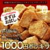 お試し200g【ZEROマンナンラスク胚芽プラス(プレ...