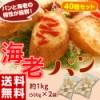 エビ えび 海老屋の海老パン 40個 トースト 惣菜 ...