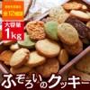 ふぞろいのクッキー 12種1kg ※7月17日から発送