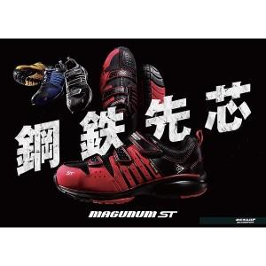 ダンロップ・モータースポーツ(DUNLOP MOTORSPORT)/DUNLOP/ST302/軽量/安全靴