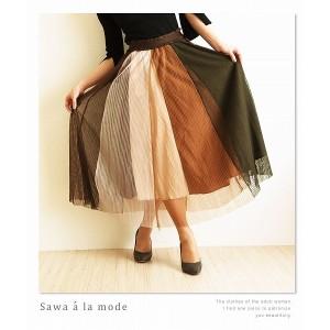 サワアラモード(sawa a la mode)/大人のカラーバランス揺れるプリーツスカート