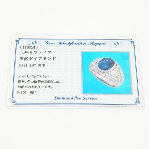 PT900 プラチナ リング 12号 サファイア 5.144 ダイヤ 2.87 カード式鑑別書 中古ジュエリー