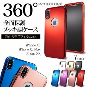 409b0eacbd アイフォンケース 全面 360° 保護 メッキ調 ケース iPhoneXS XS Max XR スマホケース 強化ガラス