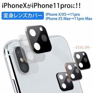 カメラリング iPhoneXS シリーズ iPhone11 Proに変身 カメラ保護 レンズカバー カメラカバー iPhoneX  カメラレンズ トリプル iphone xs