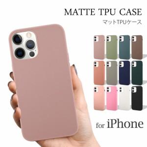 iPhone12 ケース くすみカラー iPhone12mini iPhone12Pro iPhone12Pro Max マット つや消し TPU iPhone11 Pro Max iPhoneSE (第2世代)