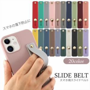 iPhone12 スマホベルト スライドベルト 貼るだけ 落下防止 くすみカラー ニュアンスカラー スマホリング スマホ ベルト スマホバンド