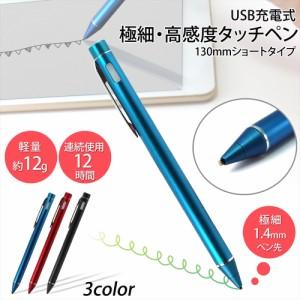 電子タッチペン 極細 充電式 高感度 stylus pen 130mm 3カラー ペン先 1.4mm 12時間 15g クリップ付き スタイラスペン iPhone iPad