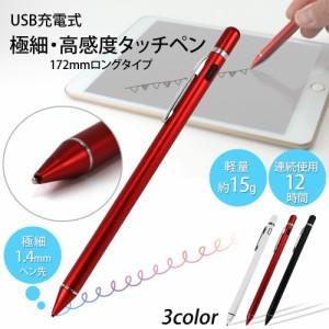 電子タッチペン 極細 マグネット 充電式 高感度 stylus pen 172mm 軽量 3カラー ペン先 1.4mm 12時間 15g クリップ付き 手書き スタイラ
