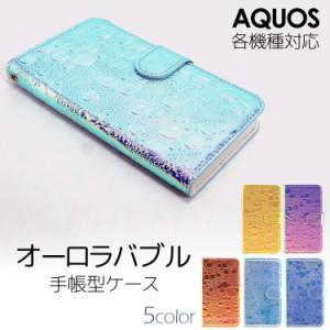 AQUOS ケース スマホケース 手帳型 オーダー オーロラバブル sense5G ZERO 5G アクオス キラキラ オーロラ