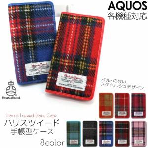 AQUOS ケース スマホケース 手帳型 オーダー バンドレス ハリスツイード sense5G ZERO 5G ベルトなし アクオス