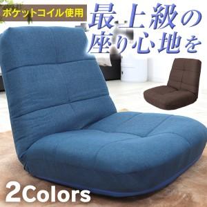 座椅子 リクライニング ポケットコイル 厚さ18cm 14段ギア リクライニングチェア 座いす 座イス コンパクトソファ フロアソファー チェア