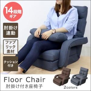 【一部予約】座椅子 リクライニング 肘掛け 厚さ24cm 14段ギア リクライニングチェア 座いす 座イス コンパクトソファ フロアソファー チ