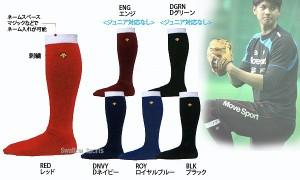 デサント カラーソックス C-876 ■DES ウエア ウェア DESCENTE ★psc 靴下 野球用品 スワロースポーツ