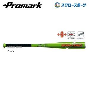 プロマーク 軟式一般用 金属バット EIBC-855GR バット 軟式用 金属バット Promark 新入学 野球部 新入部員 野球用品 スワロースポーツ